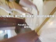 天堂原创系列_CN松尾系列《完美约会轻熟小姐姐》完整版1080P