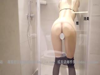 推特网红美少女『洛美』客服空姐 黑丝大长腿 丰臀美穴 浴室自插