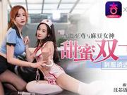 杏吧传媒-甜蜜双飞 护士女警左拥右抱 该如何制服诱惑